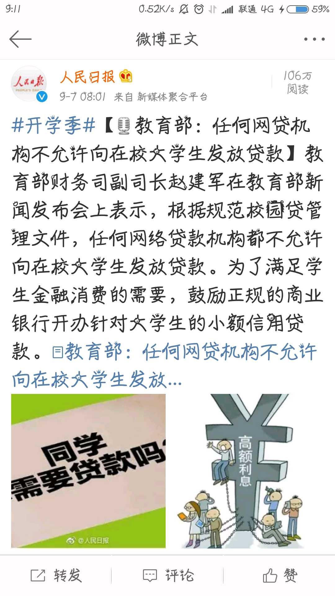 Screenshot_2017-09-07-09-11-42-694_com.sina.weibo.png