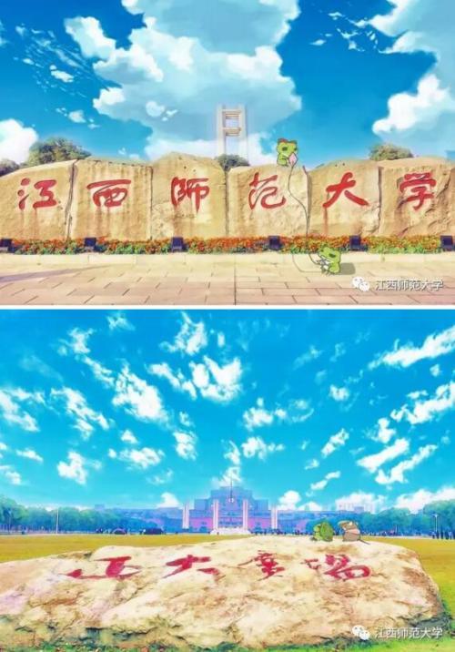 江西师范大学的校门.jpg