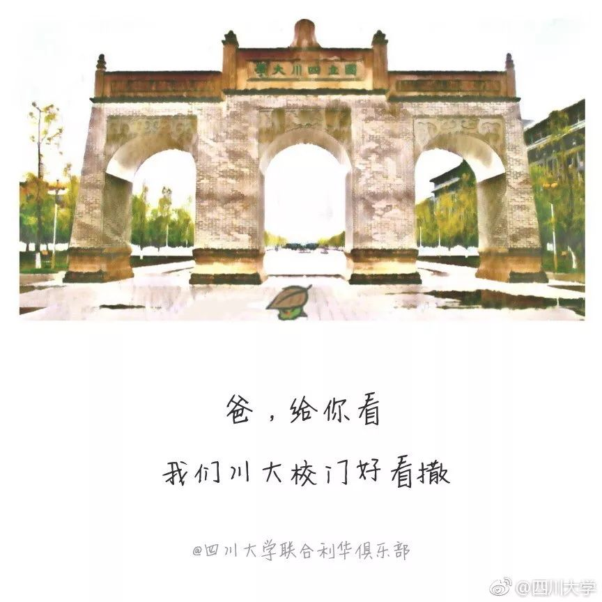 四川大学的校门.jpg