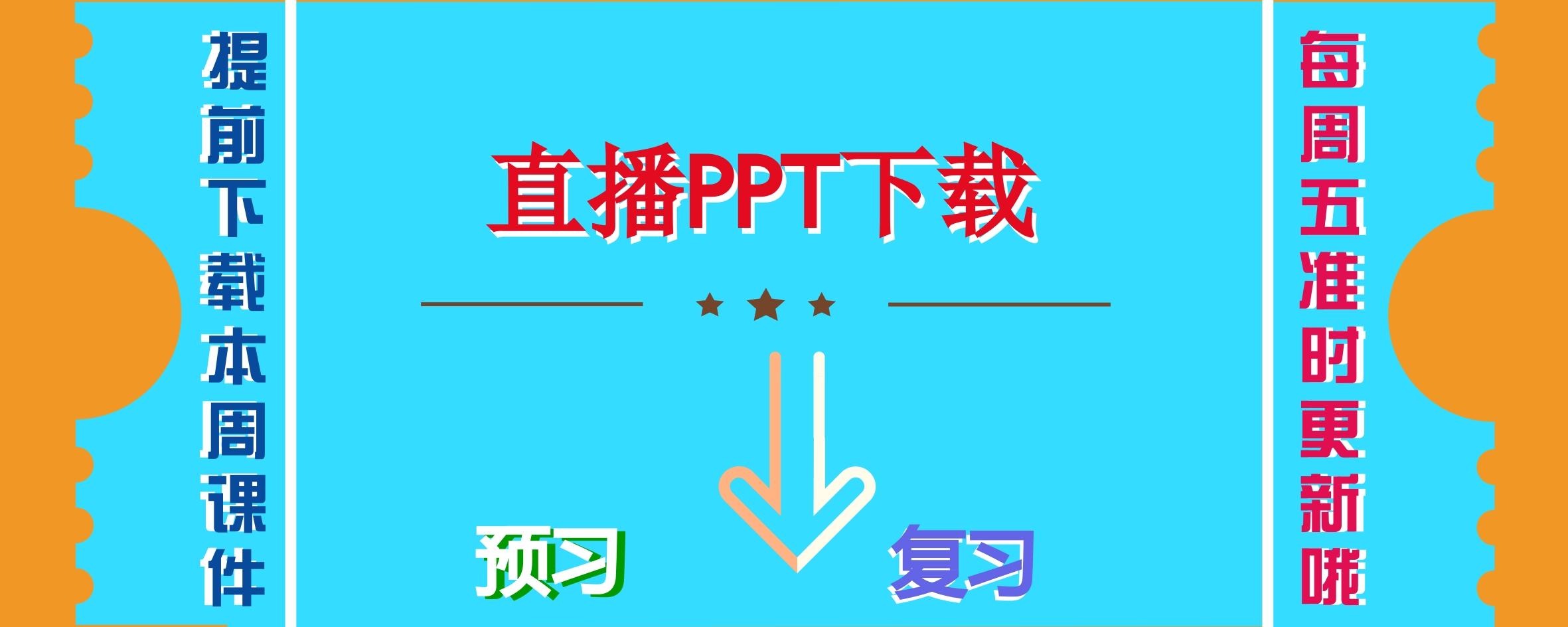 直播ppt下载--设计创建于创客贴.jpg