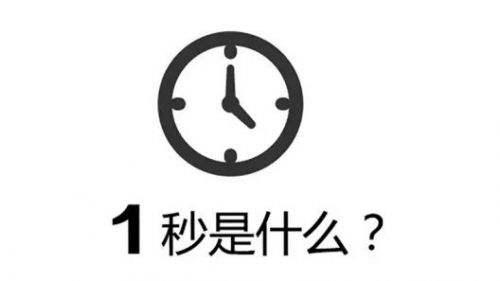 一秒.jpg