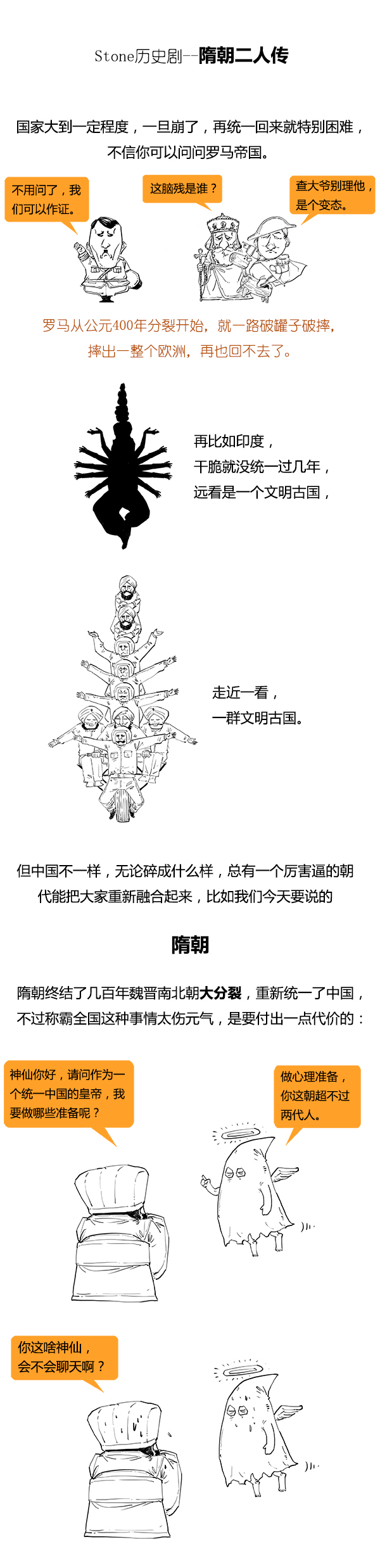 Stone历史剧-隋_01.png
