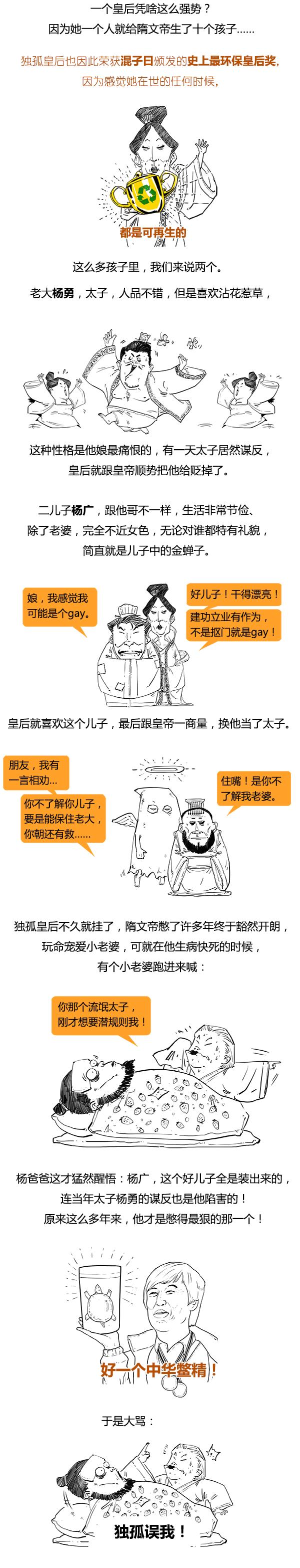 Stone历史剧-隋_03.png