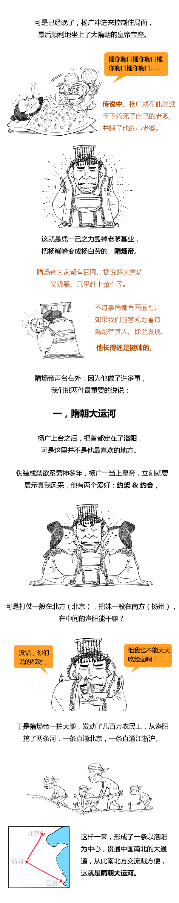 Stone历史剧-隋_04.png