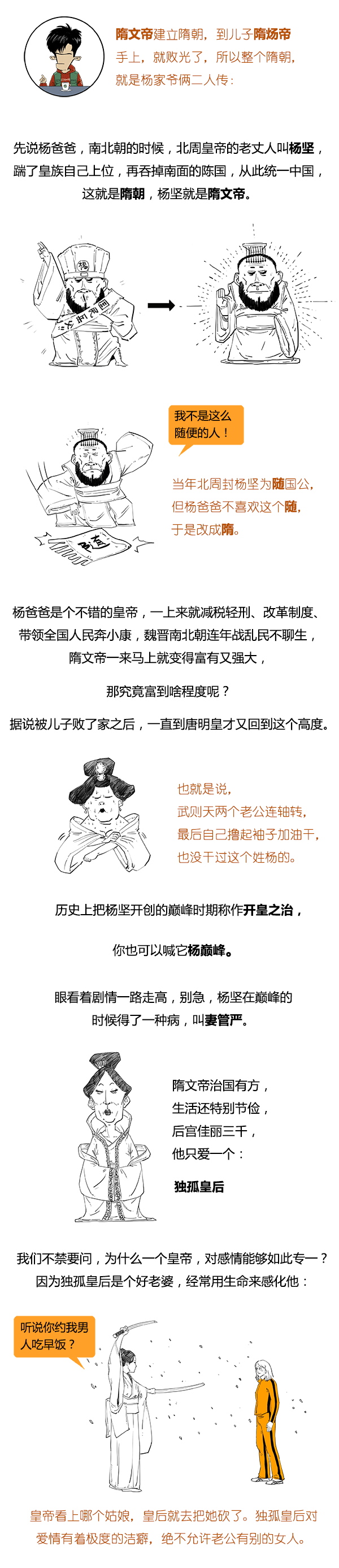 Stone历史剧-隋_02.png