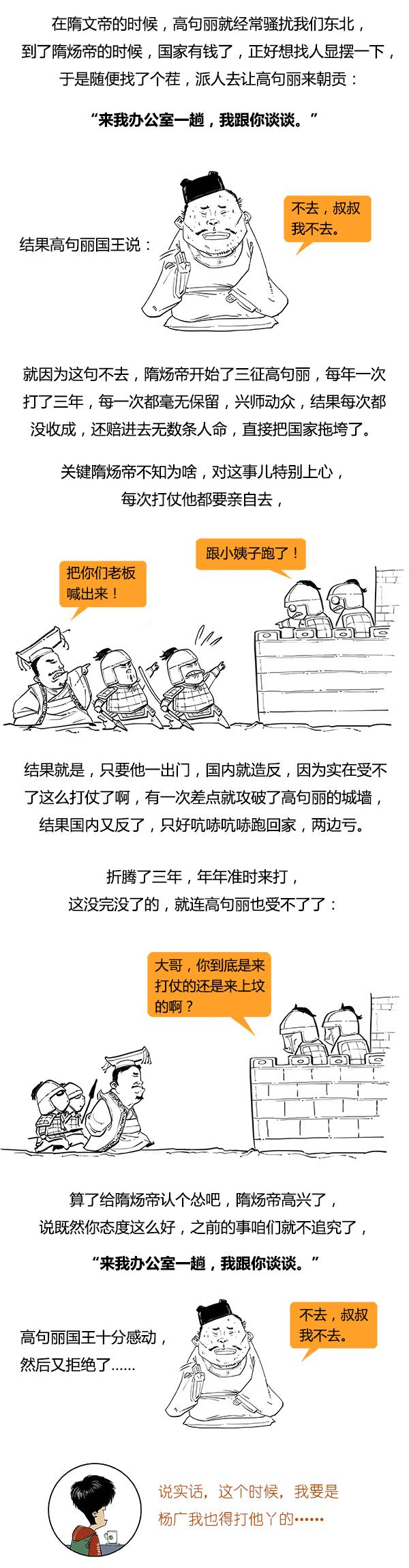 Stone历史剧-隋_06.png