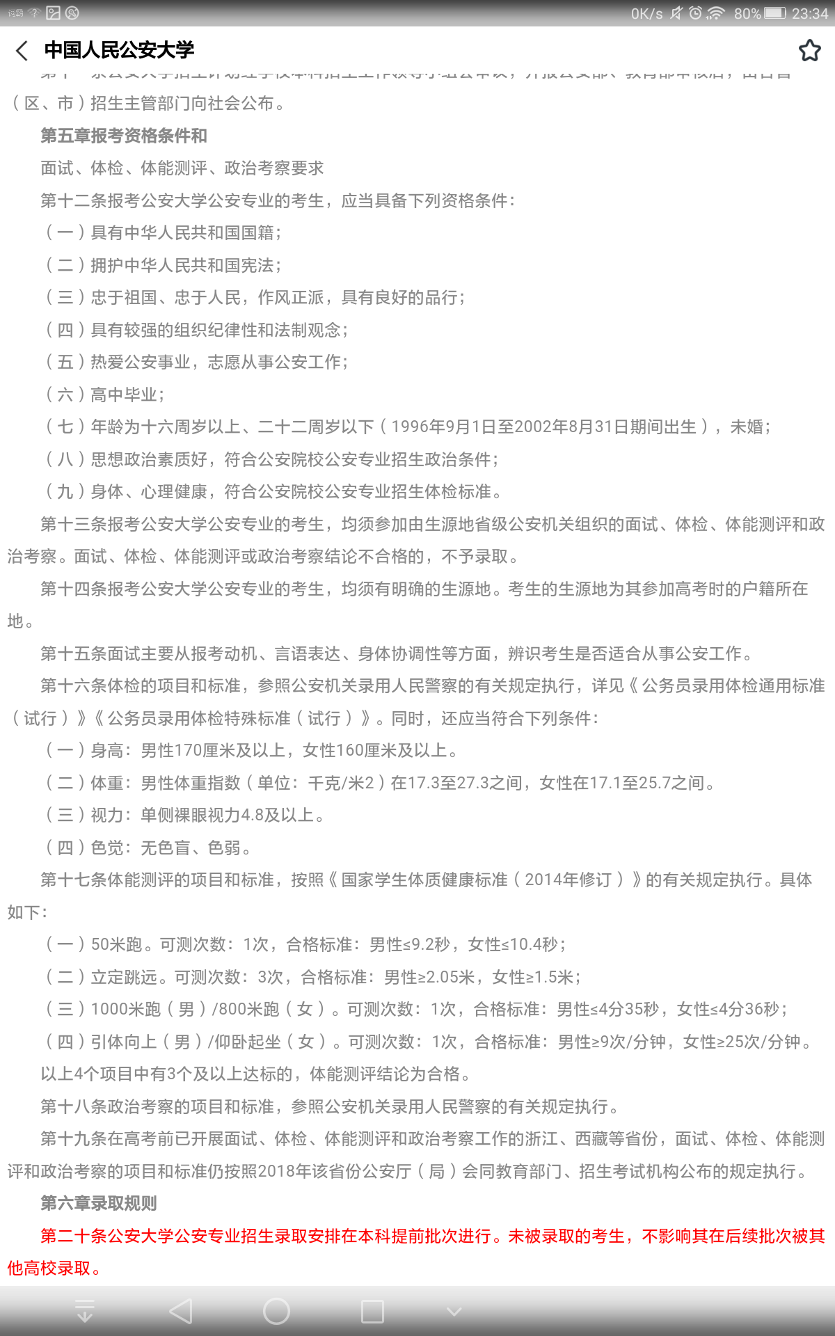 Screenshot_2019-01-25-23-34-46.png