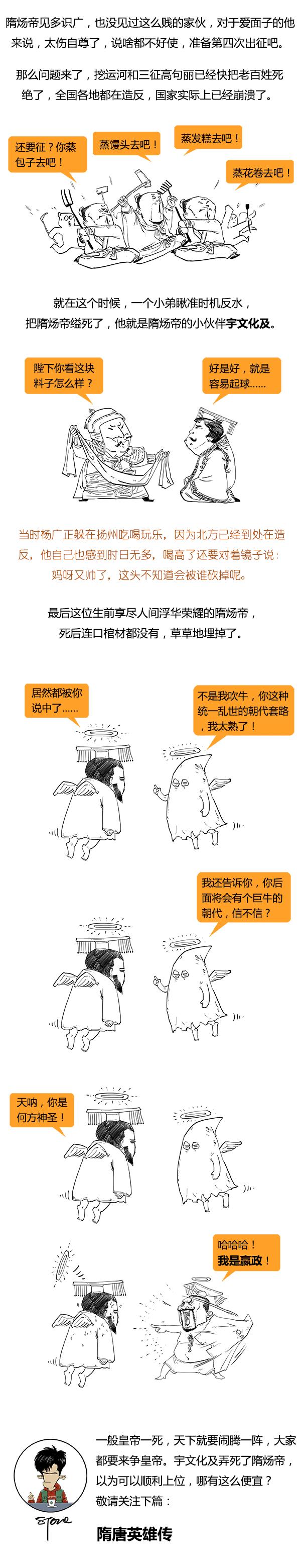 Stone历史剧-隋_07.png