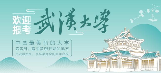 欢迎报考武汉大学