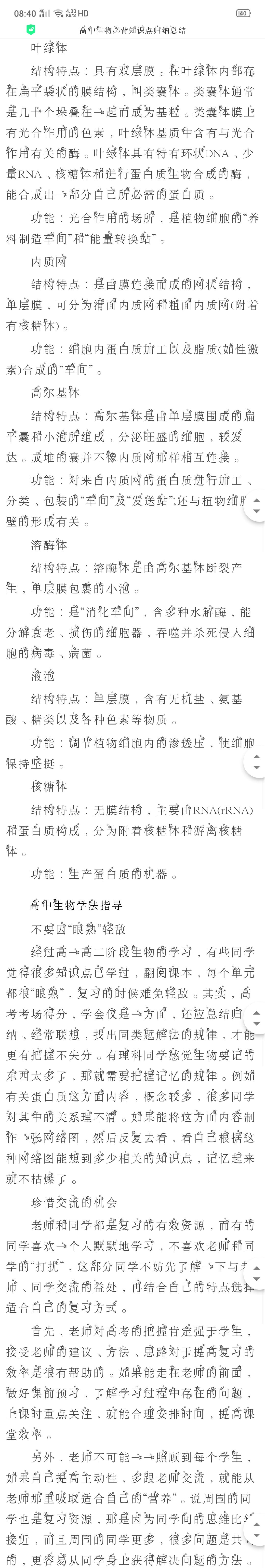 Screenshot_2019-07-26-08-40-42-68.png