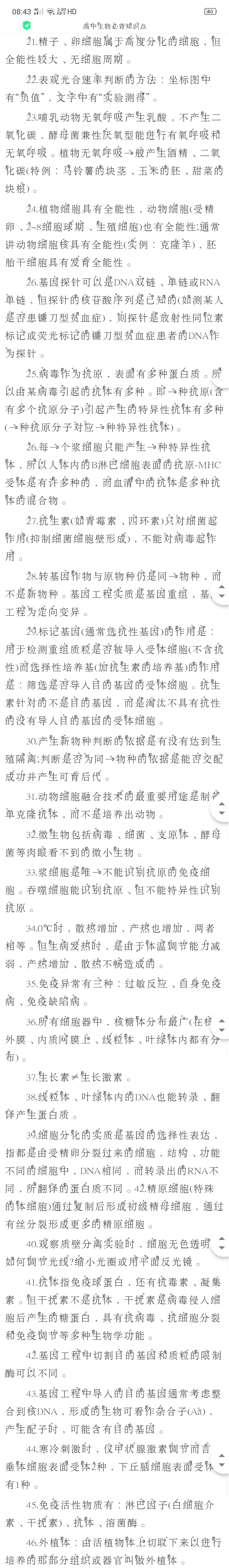 Screenshot_2019-07-26-08-43-41-11.png