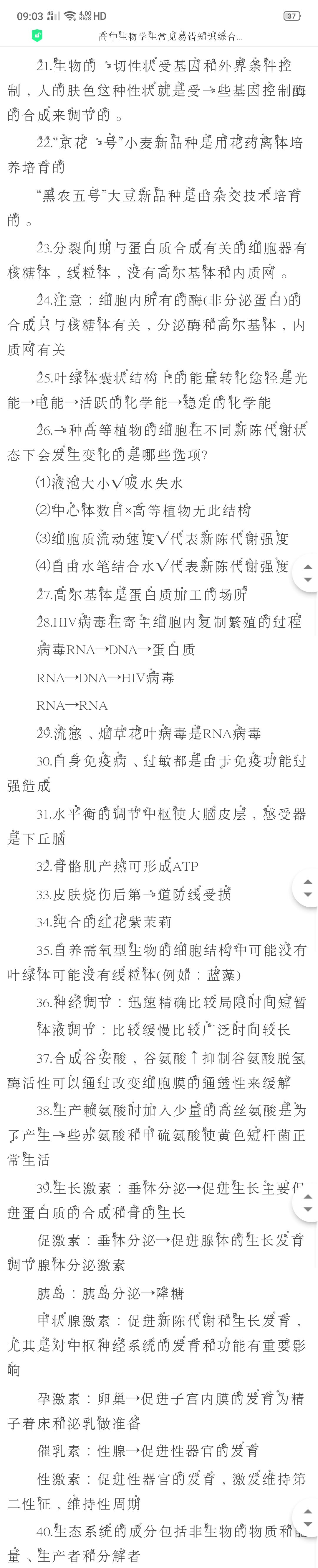 Screenshot_2019-07-26-09-03-10-74.png