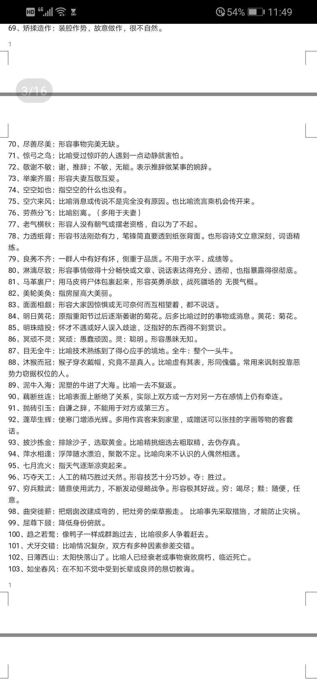 Screenshot_20190727_114928_com.tencent.mm.jpg