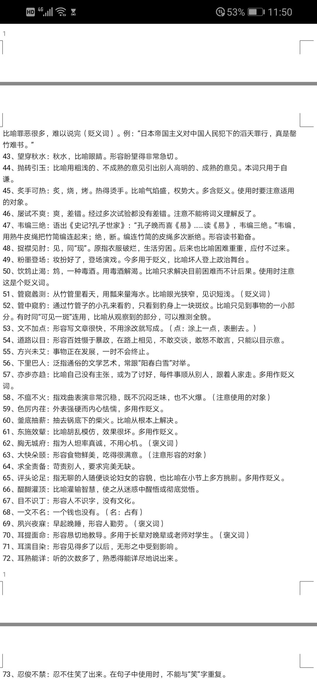 Screenshot_20190727_115043_com.tencent.mm.jpg