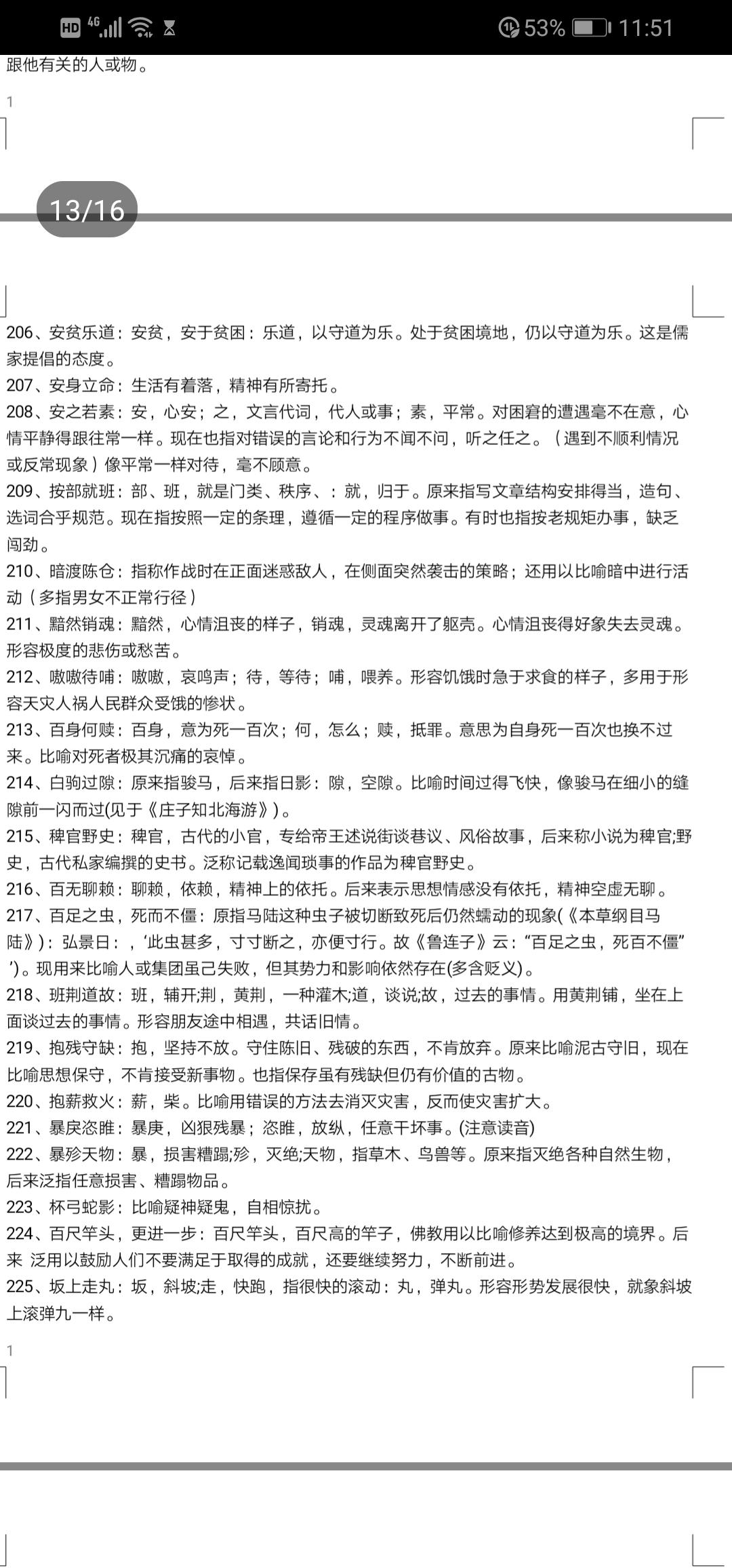 Screenshot_20190727_115132_com.tencent.mm.jpg