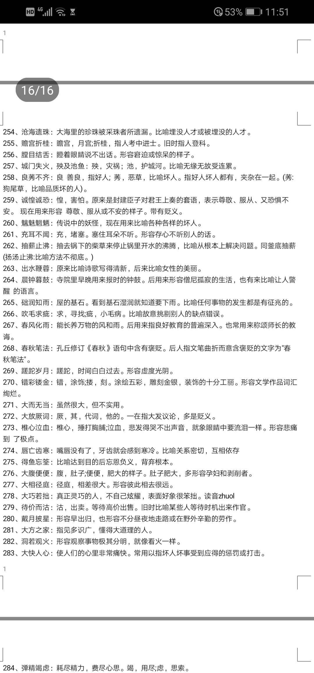 Screenshot_20190727_115149_com.tencent.mm.jpg