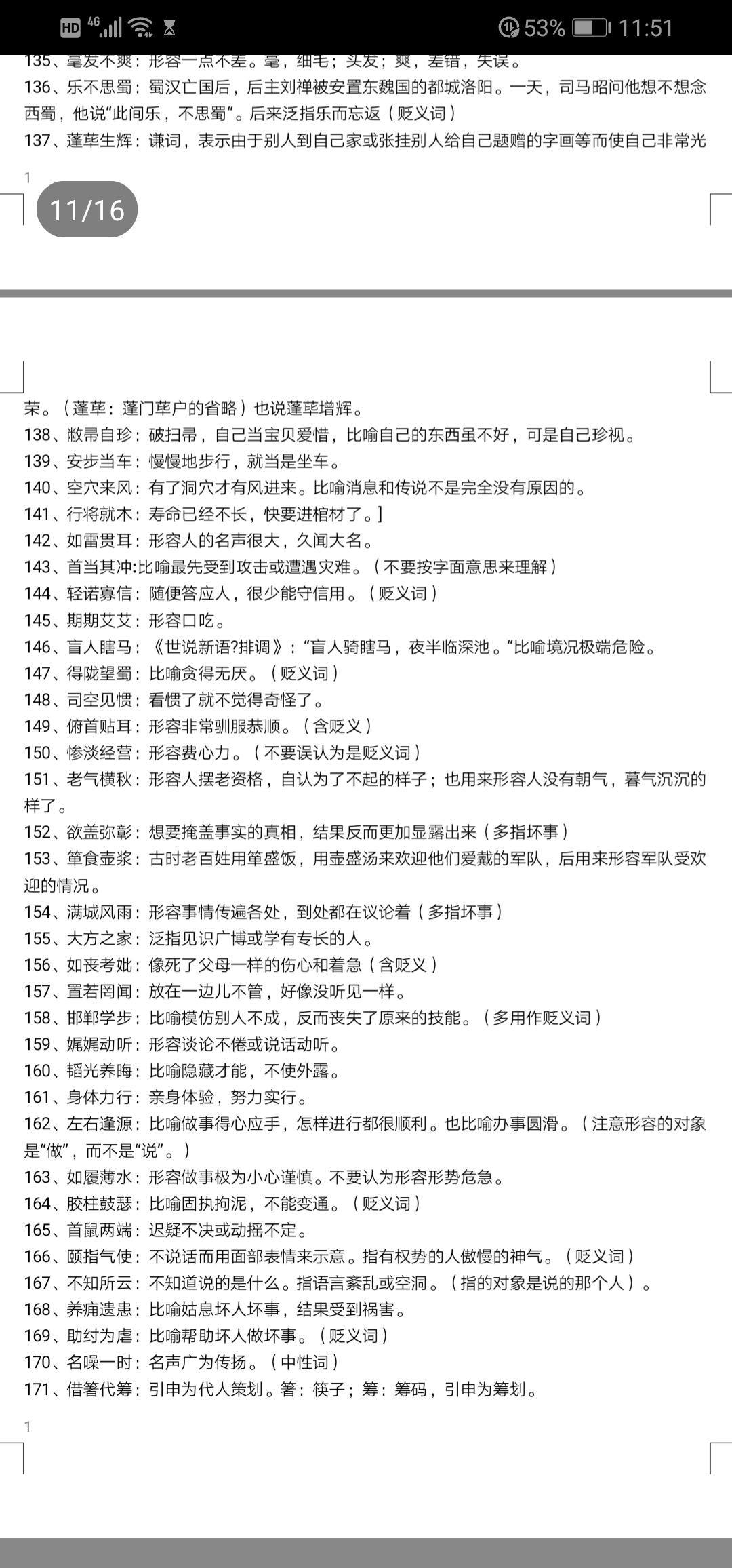 Screenshot_20190727_115116_com.tencent.mm.jpg