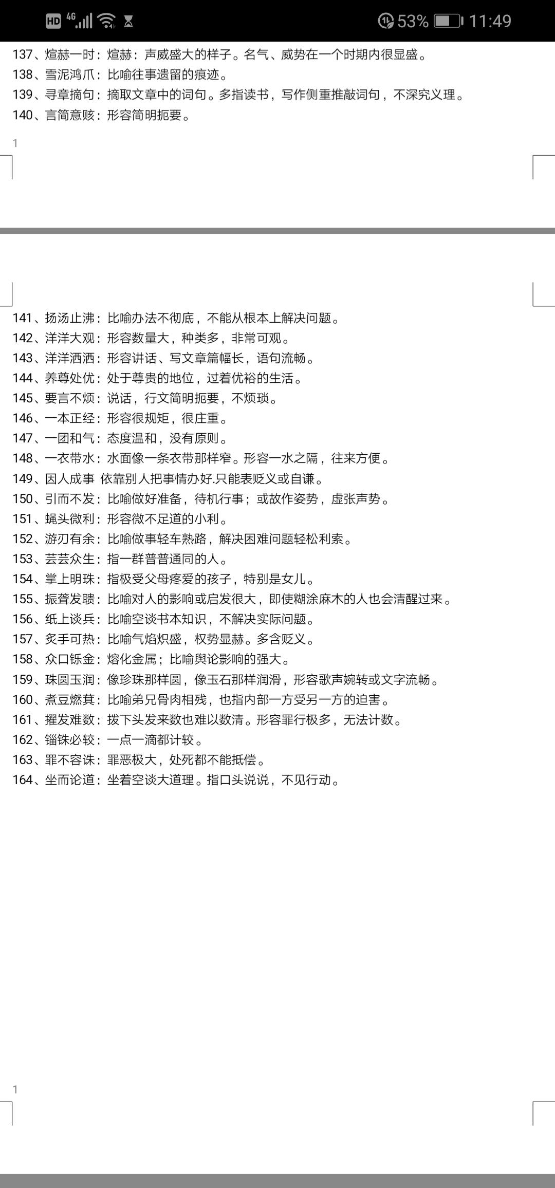 Screenshot_20190727_114944_com.tencent.mm.jpg