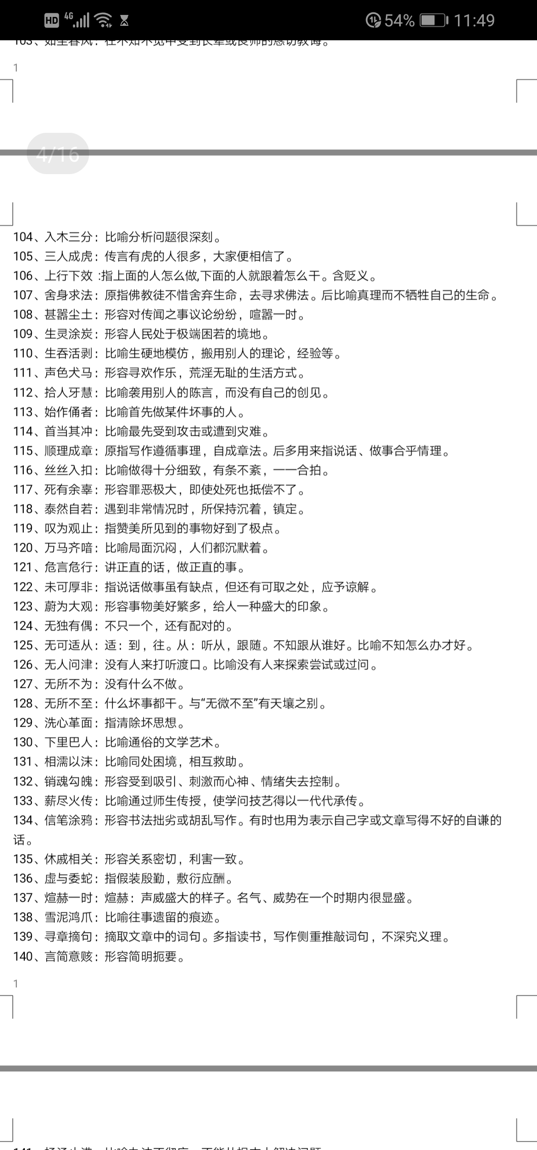 Screenshot_20190727_114937_com.tencent.mm.jpg