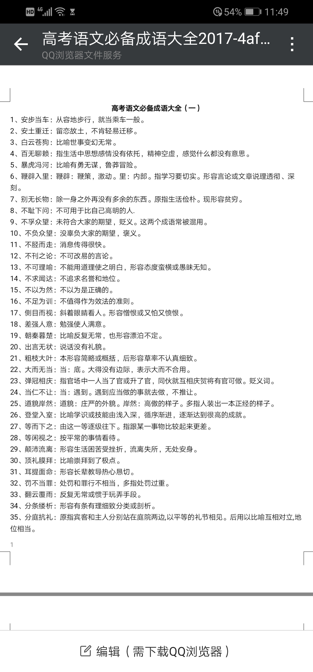 Screenshot_20190727_114908_com.tencent.mm.jpg