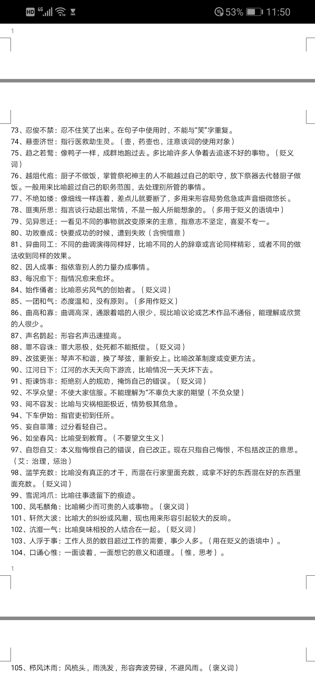 Screenshot_20190727_115054_com.tencent.mm.jpg