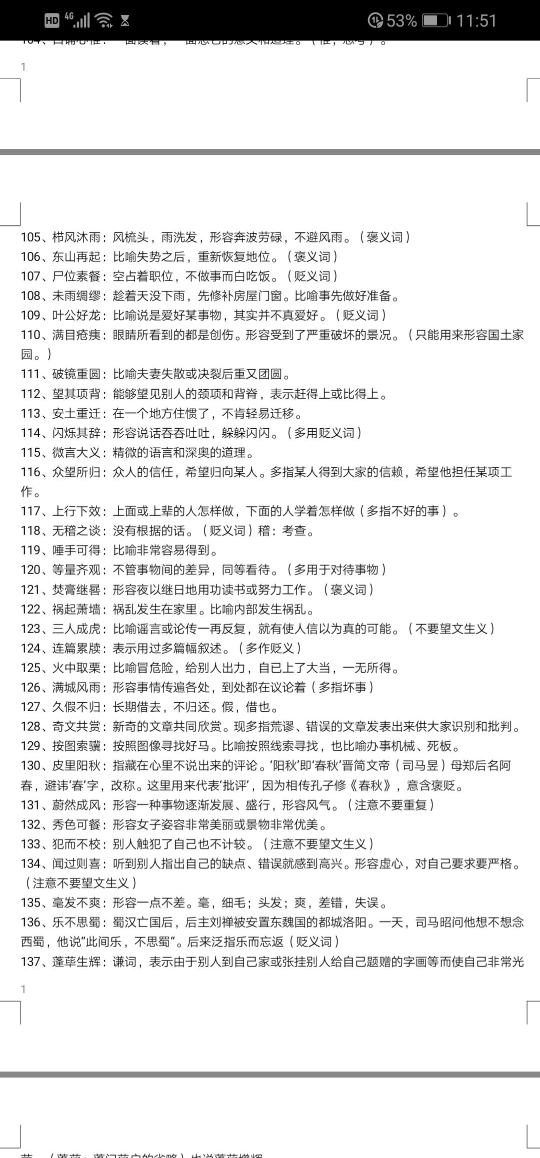 Screenshot_20190727_115109_com.tencent.mm.jpg
