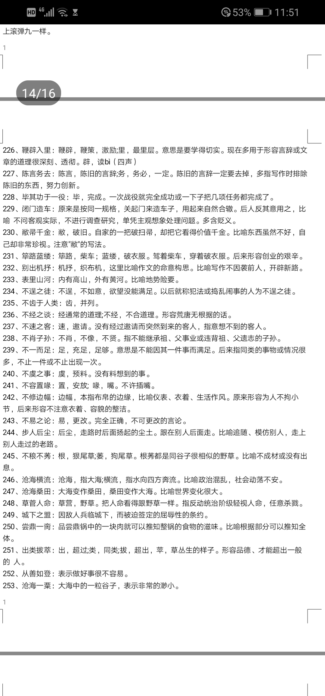 Screenshot_20190727_115139_com.tencent.mm.jpg