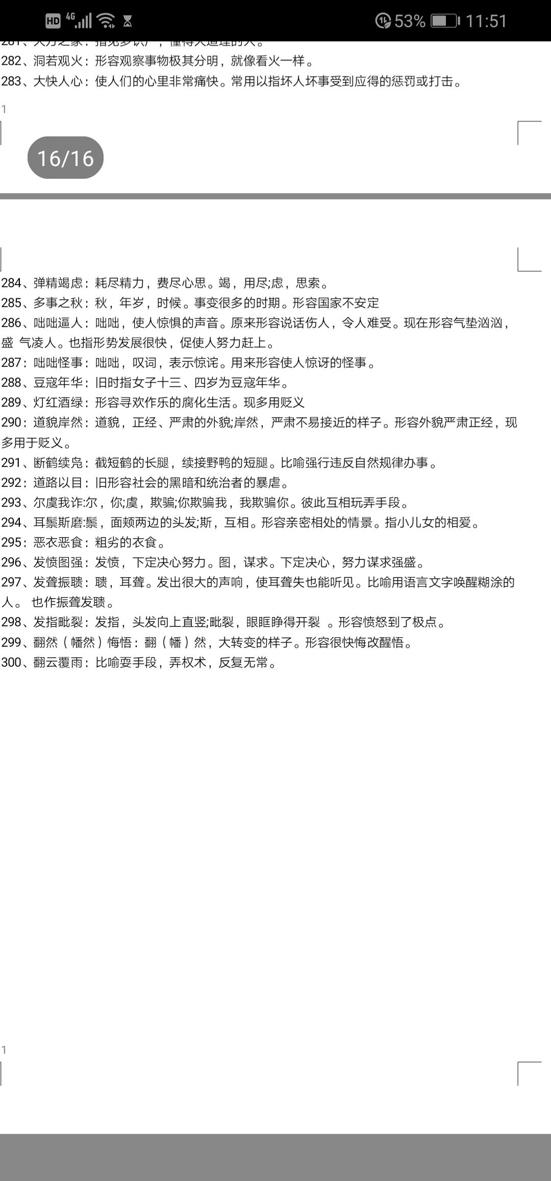 Screenshot_20190727_115155_com.tencent.mm.jpg