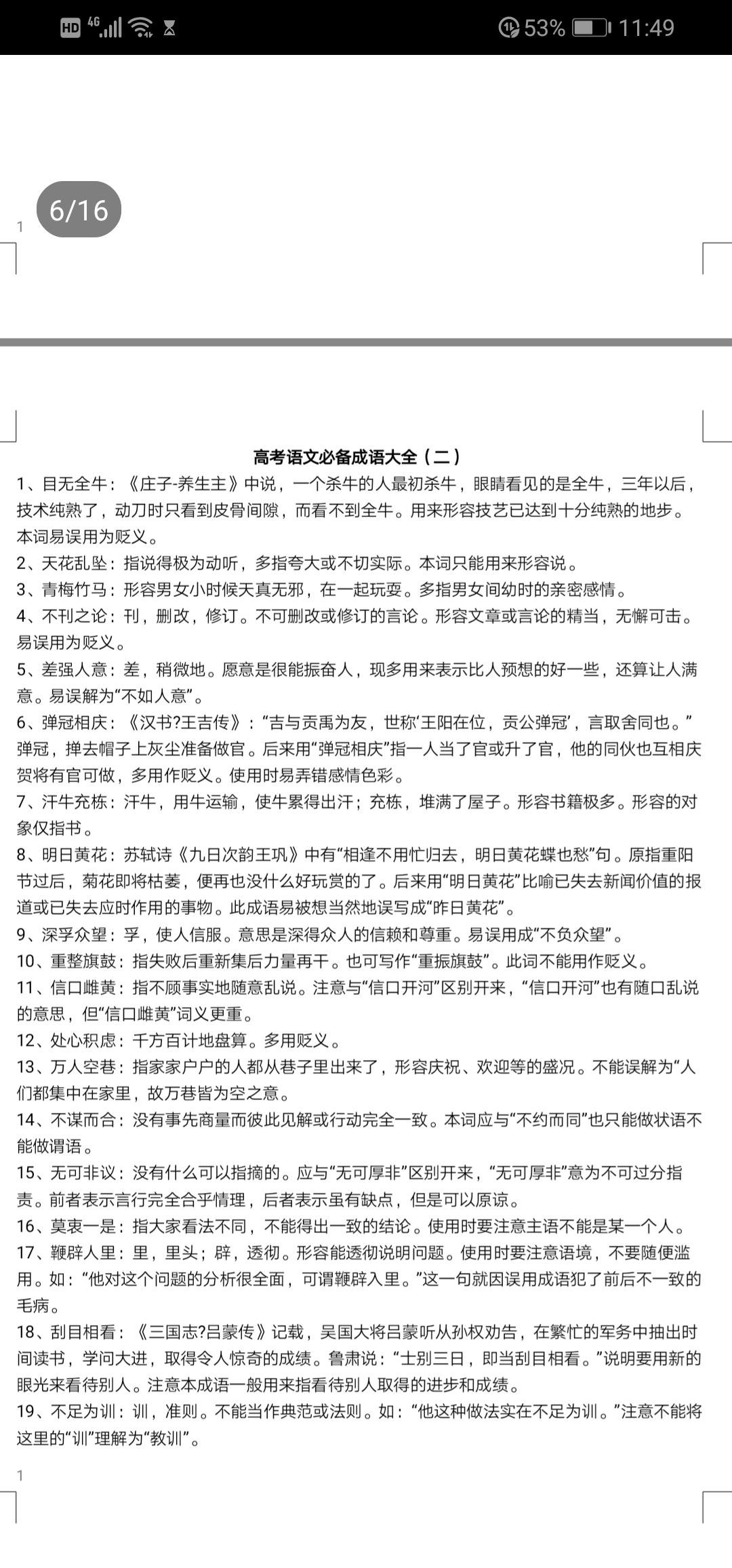 Screenshot_20190727_114956_com.tencent.mm.jpg