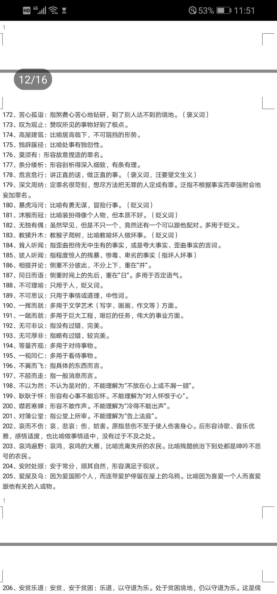 Screenshot_20190727_115125_com.tencent.mm.jpg