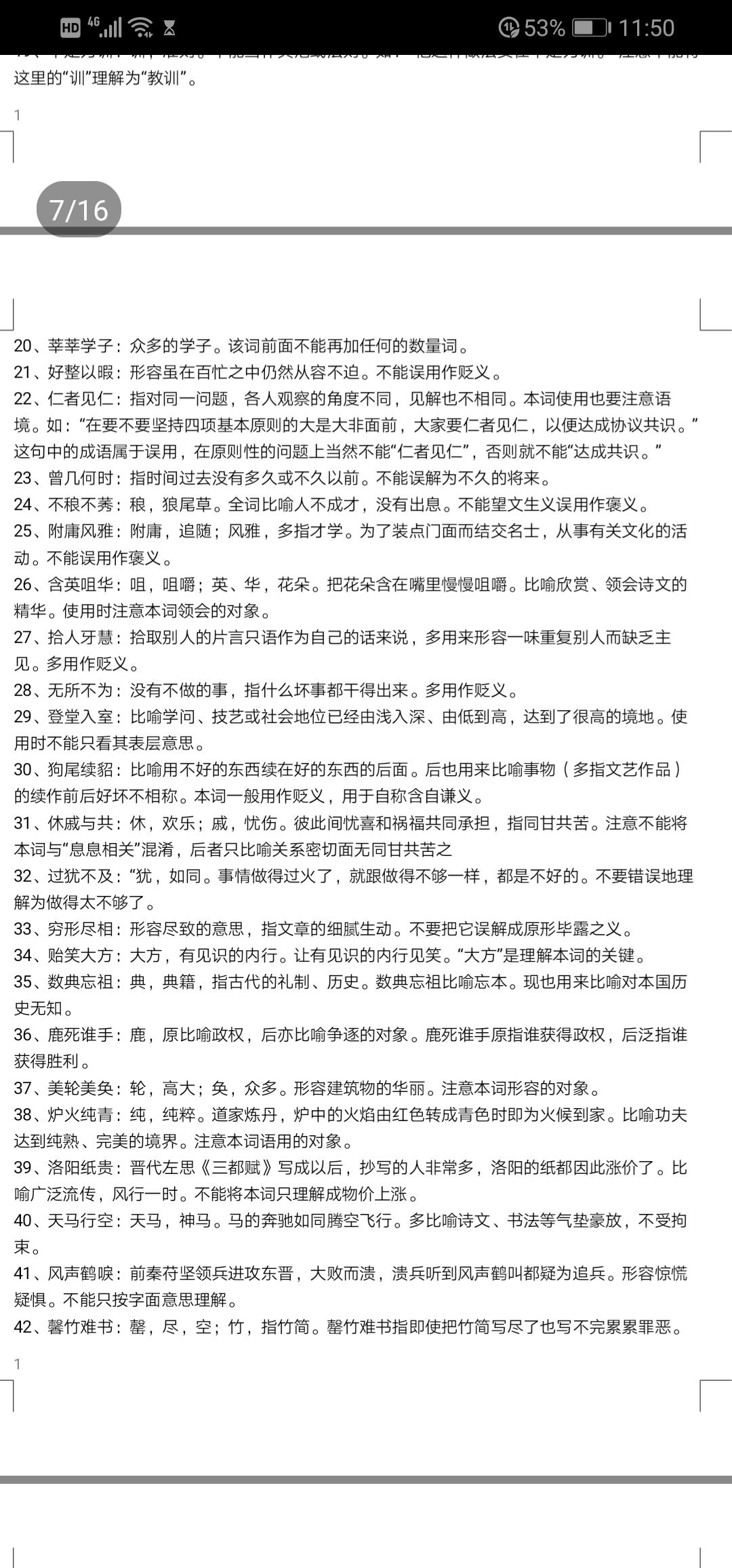 Screenshot_20190727_115003_com.tencent.mm.jpg