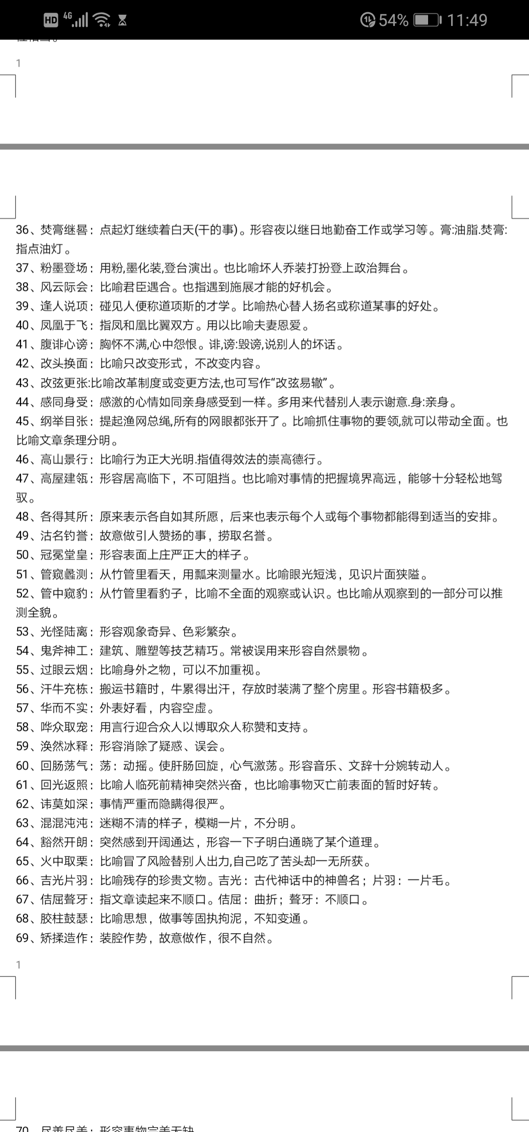 Screenshot_20190727_114918_com.tencent.mm.jpg